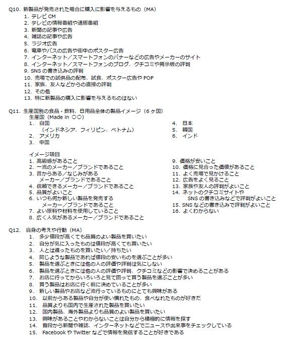項目改定02.jpg