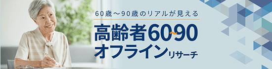 高齢者60〜90オフラインリサーチ